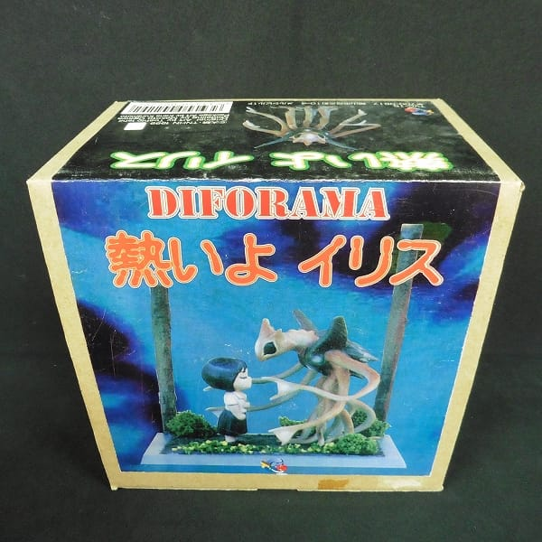 TVC-15 ディフォラマ 熱いよ イリス ガレキ / ガメラ3