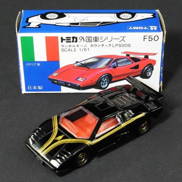 トミカ 青箱 外国車 ランボルギーニ カウンタックLP500S
