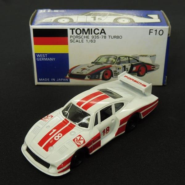 トミカ 青箱 外国車シリーズ ポルシェ 935-78 ターボ