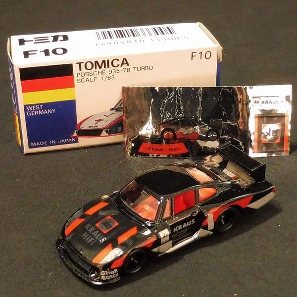 トミカ 青箱 ポルシェ 935-78 ターボ F10 日本製 外国車