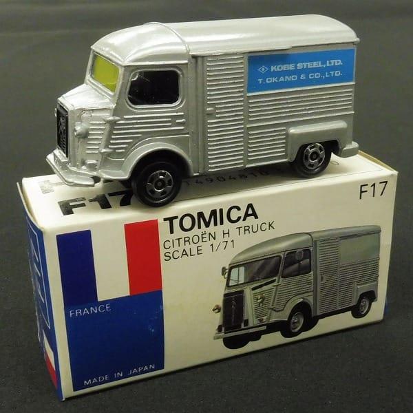KOBELCO 青箱 トミカ シトロエン H トラック 日本製