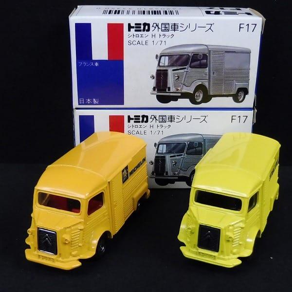 トミカ 青箱 国産 シトロエン H トラック オレンジ 黄色