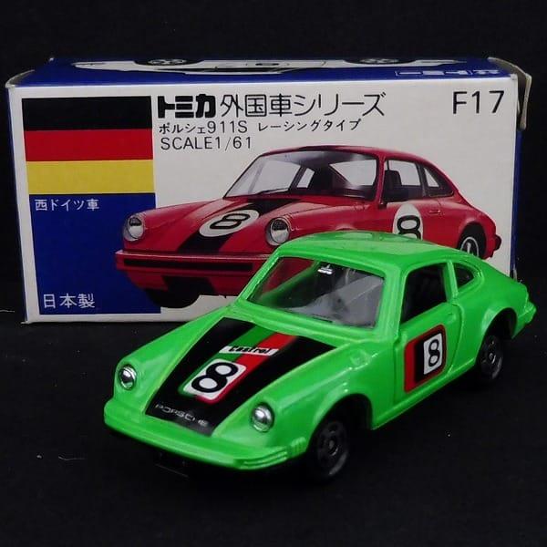 トミカ 青箱 日本製 ポルシェ 911S レーシングタイプ