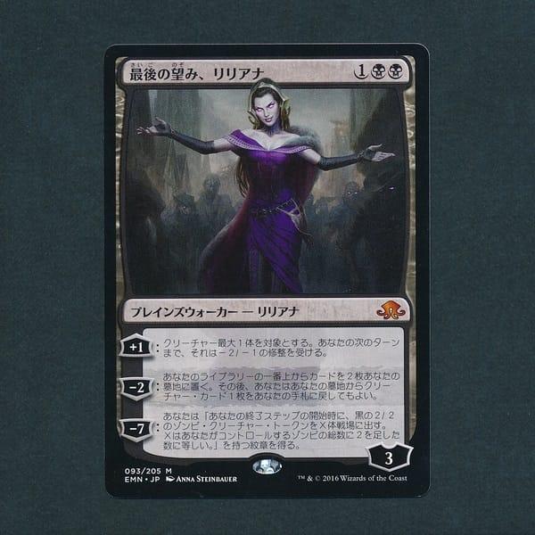 MTG 最後の望み、リリアナ 日本語 異界月 神話レア