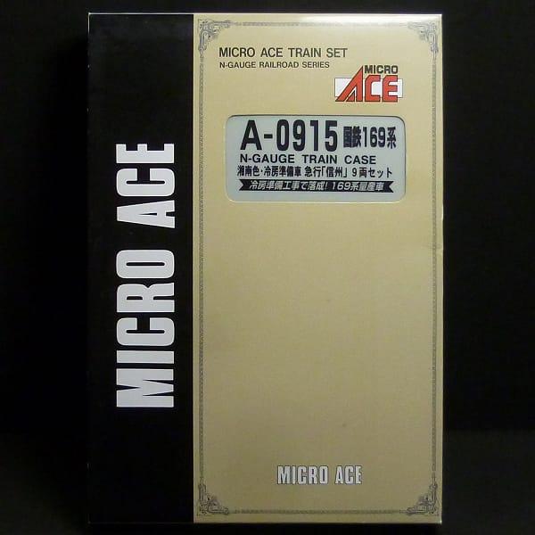 マイクロエース A0915 169系 湘南色 急行信州 9両セット