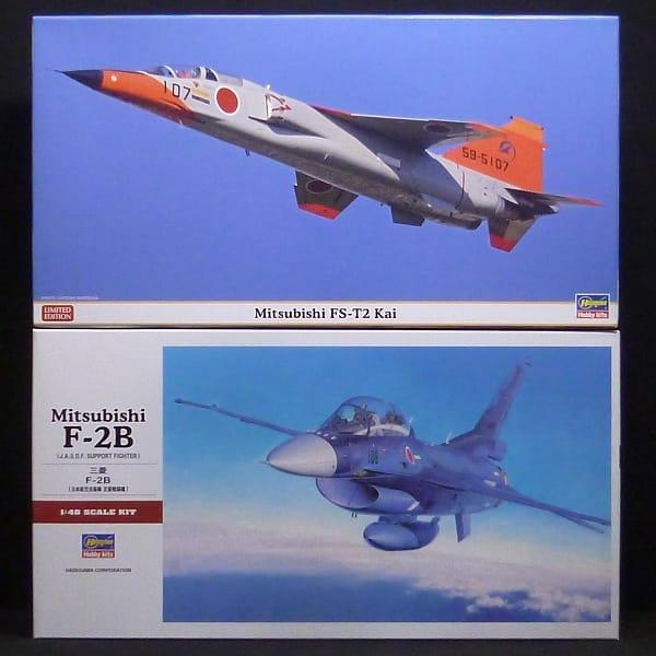 ハセガワ 1/48 三菱 FS-T2改 , F-2B 航空自衛隊