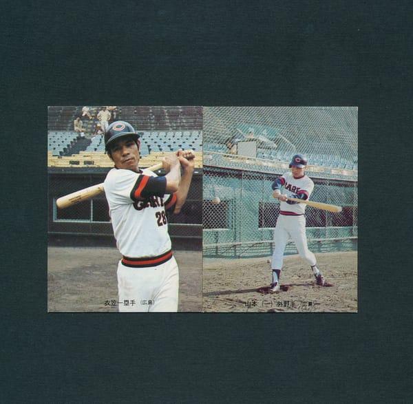 カルビー プロ野球カード 1973年 旗版 97 衣笠 134 山本