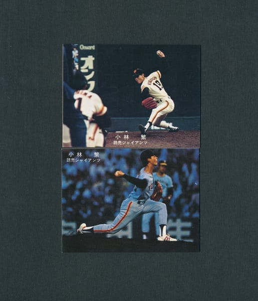 カルビー プロ野球カード 1978年 小林繁 読売 巨人
