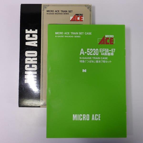 MICRO ACE A-5230 特急 つばめ 基本7両セット Nゲージ
