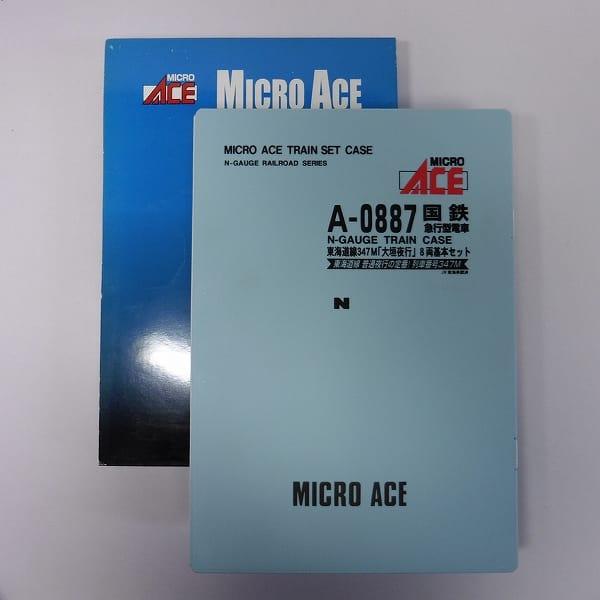 MICRO ACE A-0887 東海道線347M 大垣夜行 8両基本セット