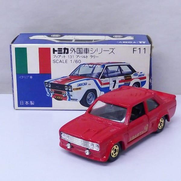 トミカ 青箱 日本製 フィアット 131 アバルト ラリー