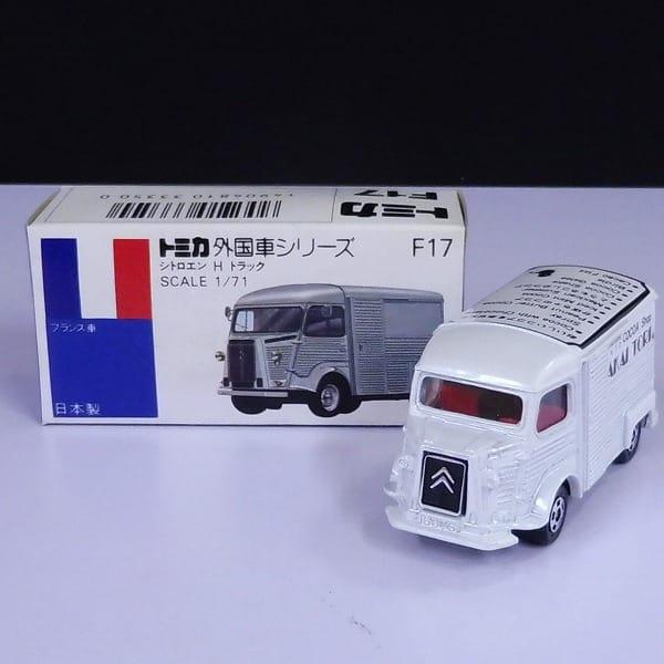 トミカ 青箱 日本製 シトロエン H トラック AKAI TORI