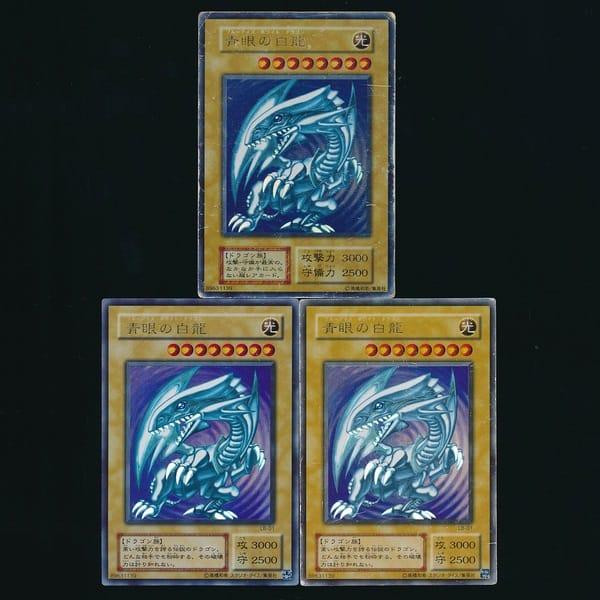 遊戯王 青眼の白龍 ウルトラレア 初期 1枚 LB-01 2枚