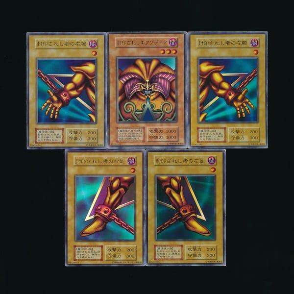 遊戯王 初期 封印されしエクゾディア 5種 ウルトラレア