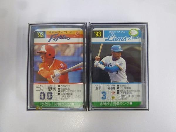 タカラ プロ野球ゲーム カード 93年 日本ハム 西武