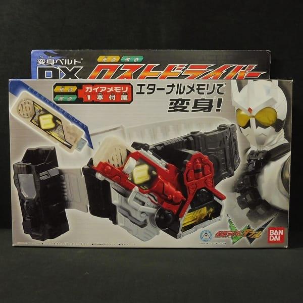 仮面ライダーダブル 変身ベルト DXロストドライバー