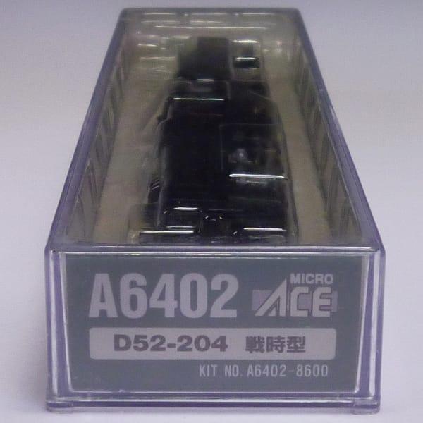 マイクロエース A6402 D52-204 戦時型 蒸気機関車 / N