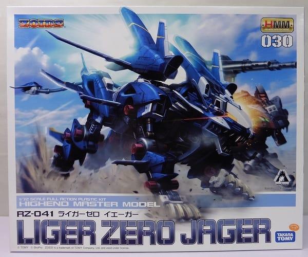 コトブキヤ ZOIDS HMM RZ-041 ライガーゼロ イエーガー