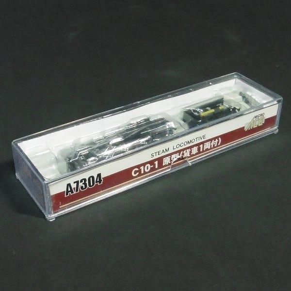 マイクロエース A7304 C10-1 原型 貨車1両付 蒸気機関車