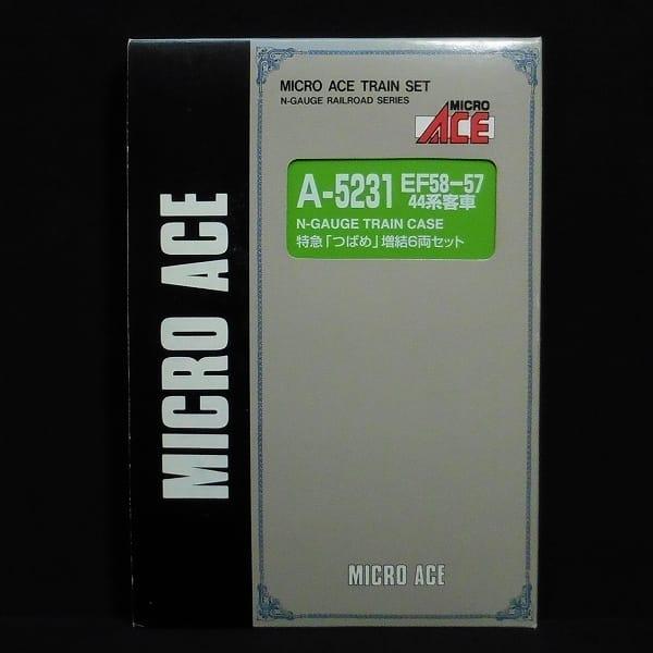マイクロエース A-5231 特急つばめ 増結6両セット / N