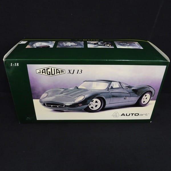 オートアート 1/18 ジャガー XJ13 /Jaguar グリーン