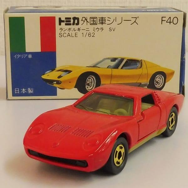 トミカ 青箱 No.F40 ランボルギーニ ミウラ SV 日本製