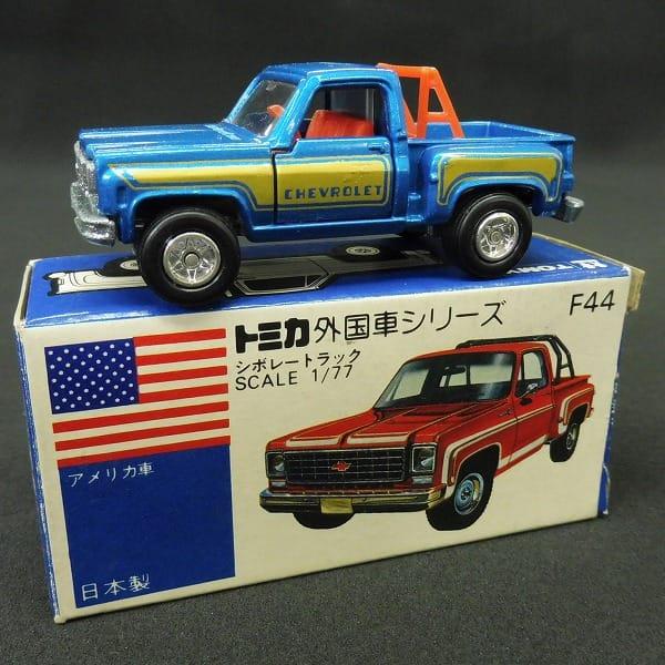 トミカ 青箱 日本製 シボレー トラック F44 / 外国車