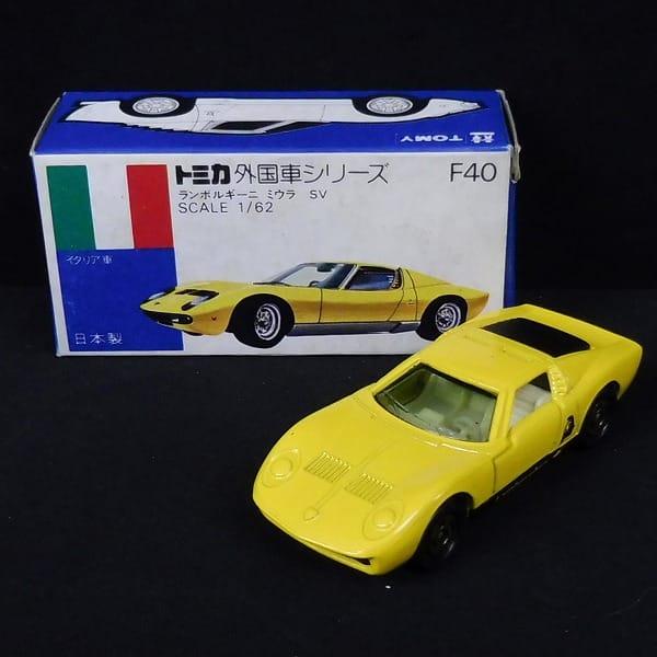 トミカ 青箱 日本製 ランボルギーニ ミウラ SV 黄 F40