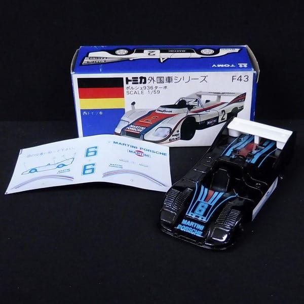 トミカ 青箱 日本製 ポルシェ 936ターボ 黒 西ドイツ車