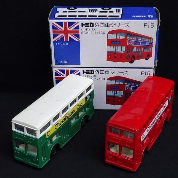 トミカ 青箱 日本製 ロンドンバス Chessington Zoo 2種
