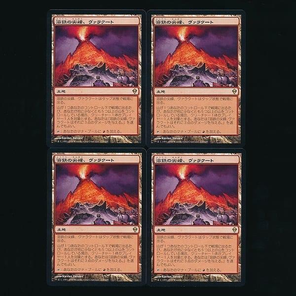 状態良 MTG 溶鉄の尖峰、ヴァラクート 日本語 4枚 赤