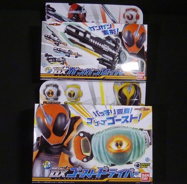 DX ゴーストドライバー ガンガンセイバー 仮面ライダー