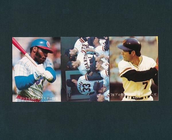 カルビー プロ野球カード 1976年 1351 1374 1383 スター