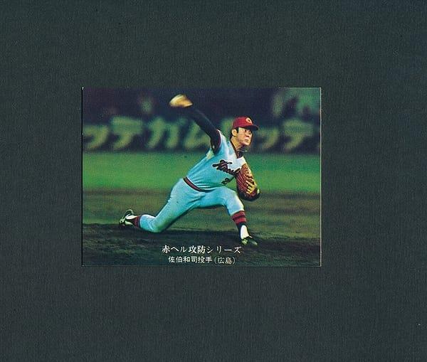 カルビー プロ野球 カード 76年 643 佐伯和司 地方