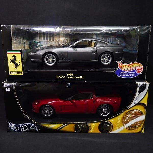 Hot Wheels 1/18 フェラーリ 550マラネロ C6 コルベット