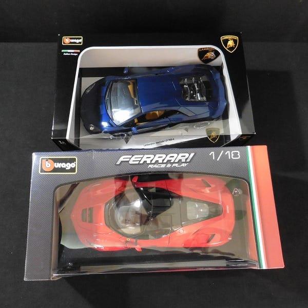 ブラーゴ 1/18 フェラーリ ランボルギーニ LP700-4