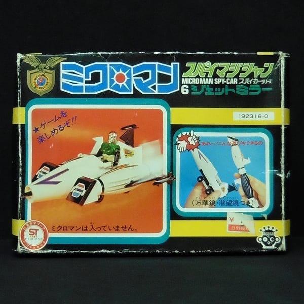 ミクロマン スパイマジシャン 6 ジェットミラー 当時物