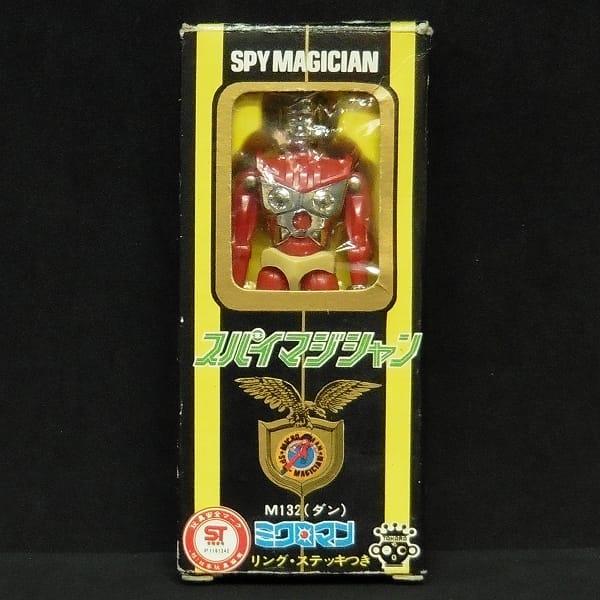 ミクロマン スパイマジシャン M132 ダン 赤 当時物