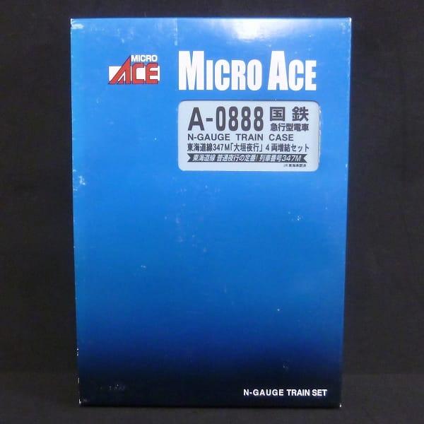MICRO ACE A-0888 東海道線 大垣夜行 4両増結セット