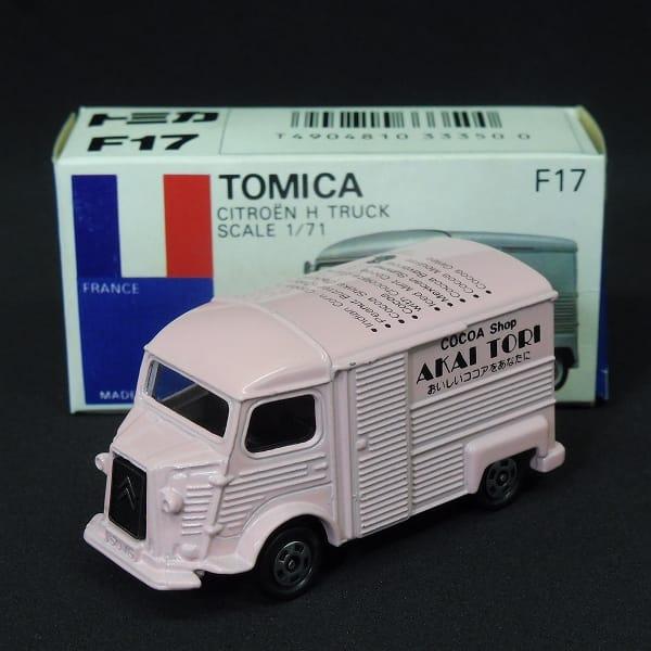 トミカ 青箱 シトロエン H トラック 赤い鳥特注 日本製