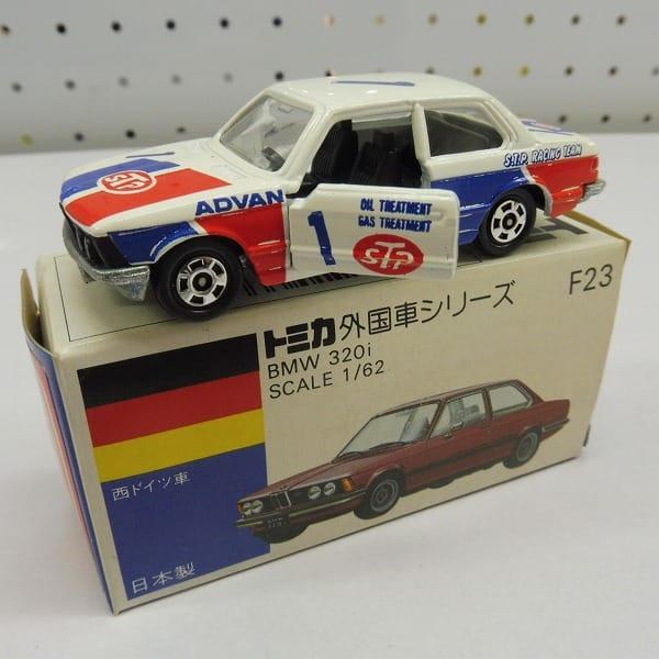 トミカ 青箱 日本製 BMW 320i グループAフェア 白
