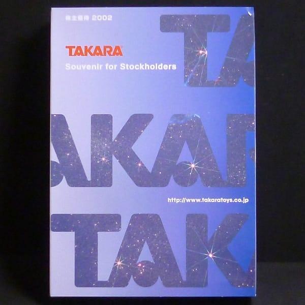 タカラ 株主優待 2002 リカちゃん ベイブレード チョロQ