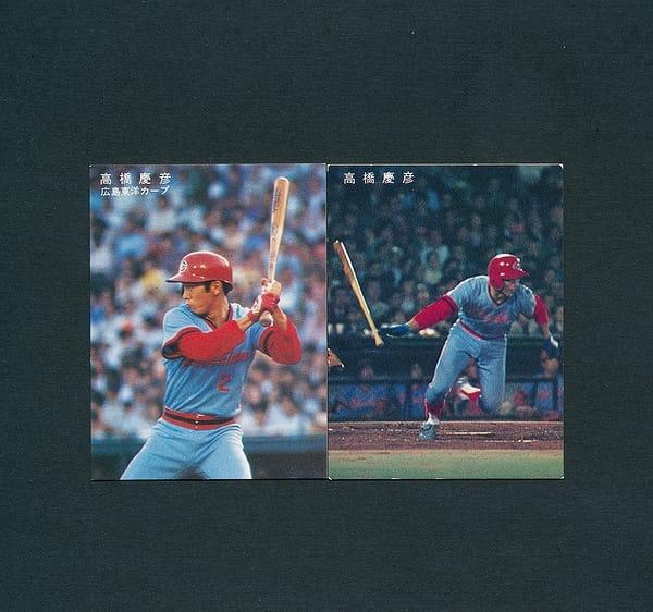 カルビー プロ野球 カード 78年 高橋慶彦 広島 カープ