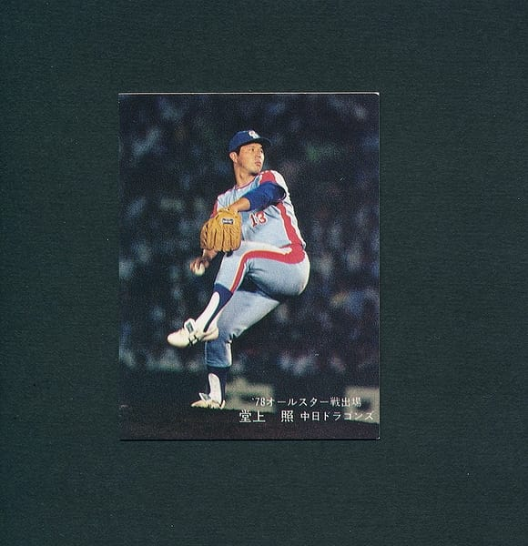 カルビー プロ野球カード 78年 堂上照 中日