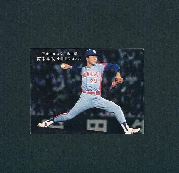 カルビー プロ野球 カード 1978年 鈴木孝政