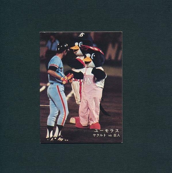カルビー プロ野球 カード 78年 ユーモラス ヤクルト