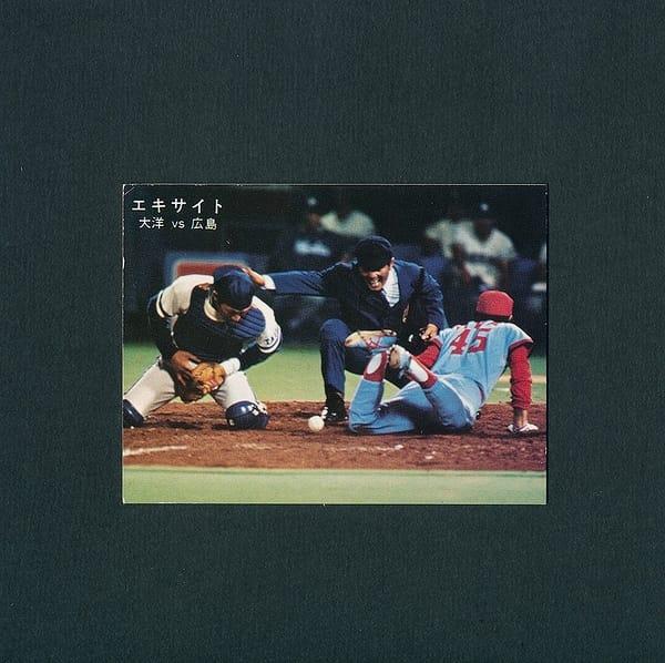 カルビー プロ野球 カード 78年 エキサイト 大洋vs広島