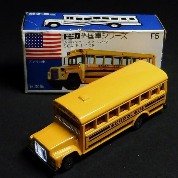 トミカ 青箱 カーペンター スクールバス F5 黄 日本製