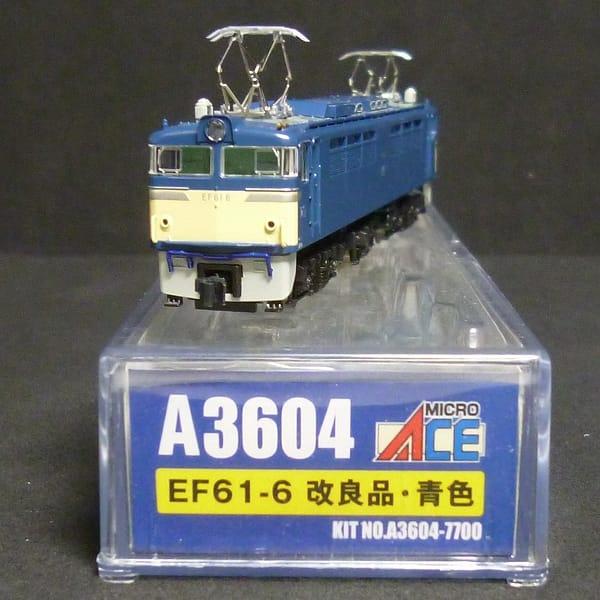 マイクロエース A3604 EF61-6 改良品 青色 電気機関車 N
