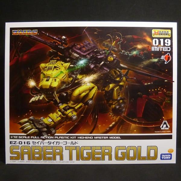 HMM ZOIDS 019 EZ-016 セイバータイガー ゴールド